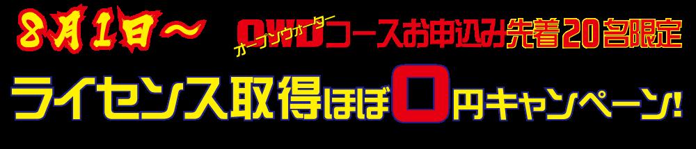 8/1〜 WEBでお申し込みいただいた方へ「ライセンス取得ほぼ0円キャンペーン」 OWDコースお申し込み先着20名限定  詳しくはお問い合わせください