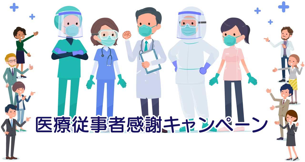 医療従事者感謝キャンペーン