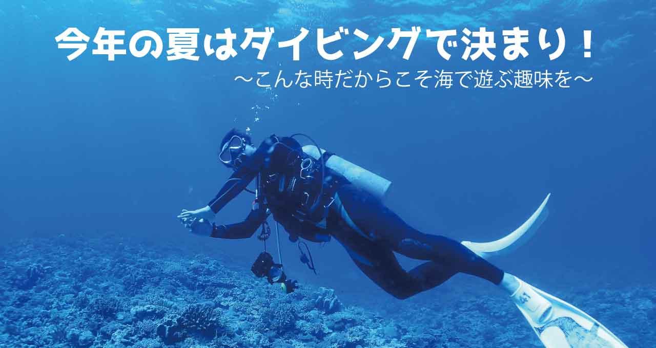 『今年の夏はダイビングで決まり!』 〜こんな時だからこそ海で遊ぶ趣味を〜
